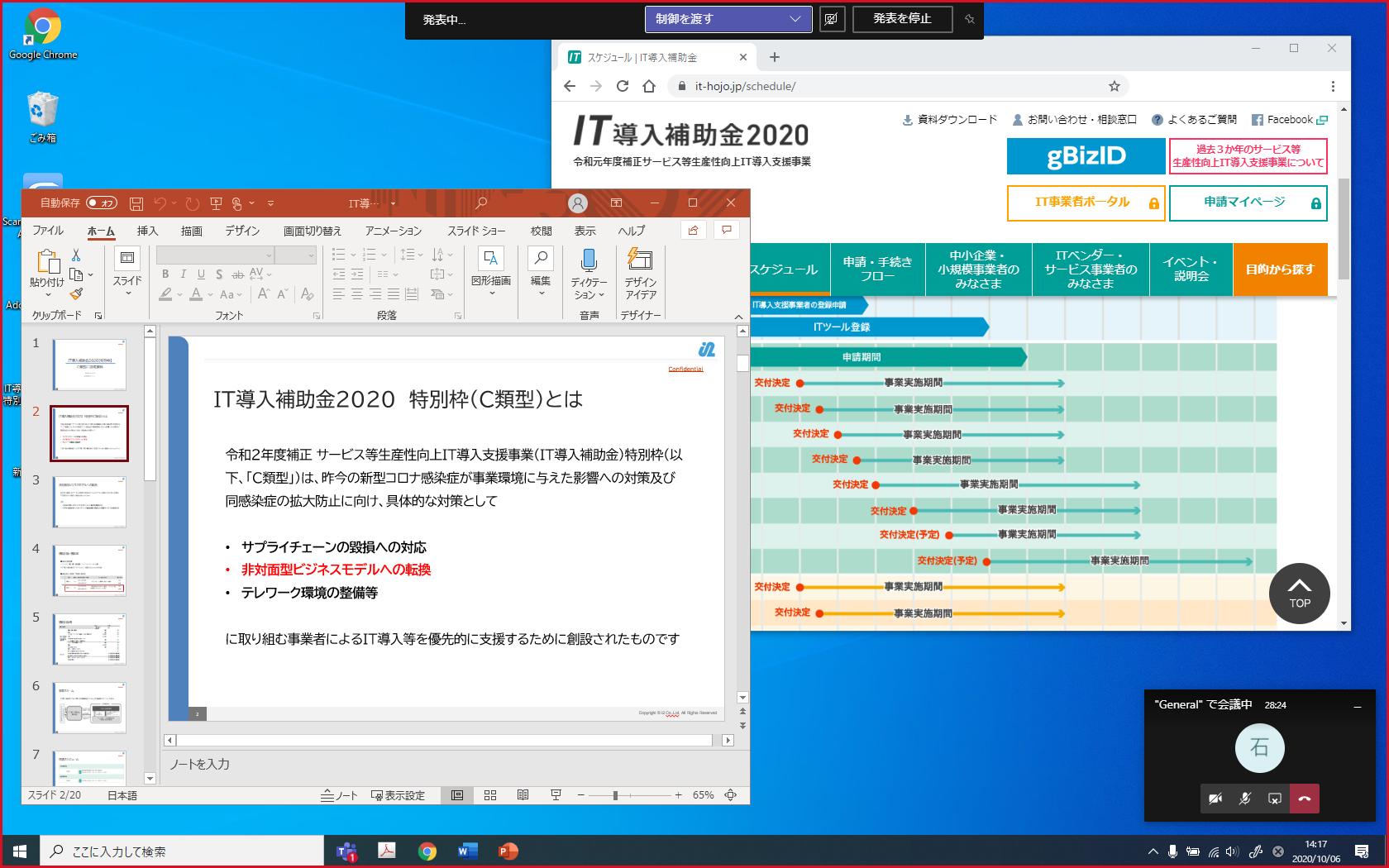 共有 teams デスクトップ Windows10でデスクトップ共有が斜めになる場合の対処方法